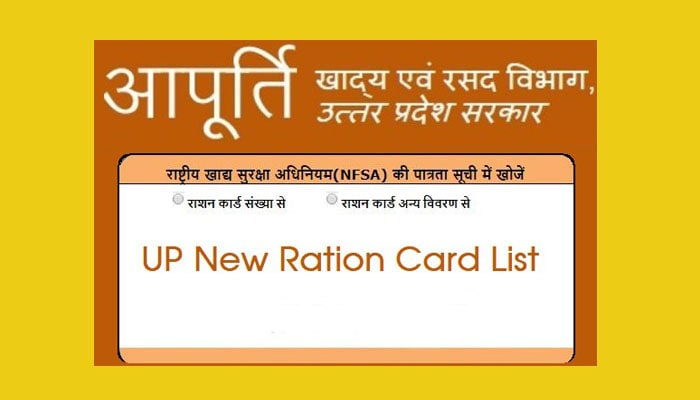 up-new-ration-card-list-announced-fcs-up-gov-min-min