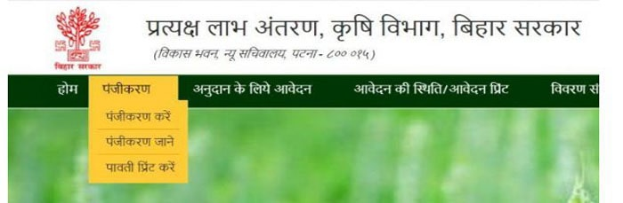 Bihar Farmer Registration @ dbt agriculture Portal