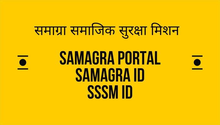 समाग्रा समाजिक सुरक्षा मिशन - sssm id - samagra id samagra portal-min