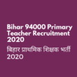 Bihar 94000 Primary Teacher Recruitment 2020
