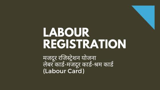 LABOUR REGISTRATION-लेबर कार्डमजदूर कार्डश्रम कार्ड (Labour Card)