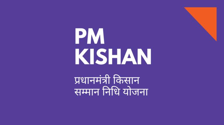 PM KISHAN प्रधानमंत्री किसान सम्मान निधि योजना