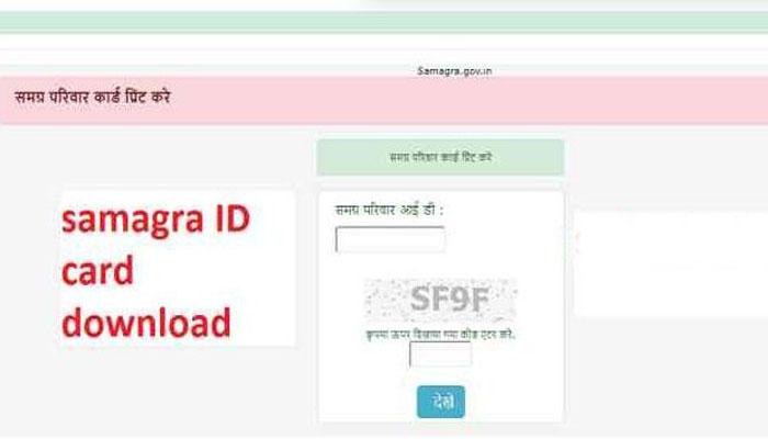 samagra-samgra-id-portal-mp-online-samgra-id-download-samagra-id