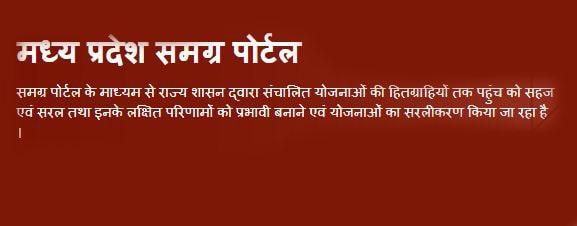 madhya pradesh samagra portal to apply online samagra id card