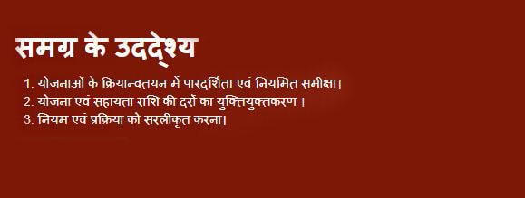 समग्र का उद्देश्य | Objective of samagra