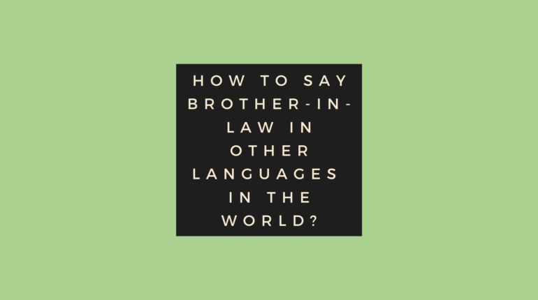How to say brother-in-law in other languages ​​in the world?